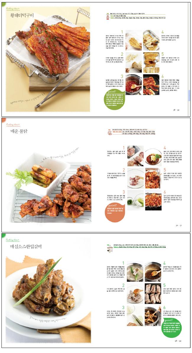 남편 사로잡는 101가지 요리비법 도서 상세이미지