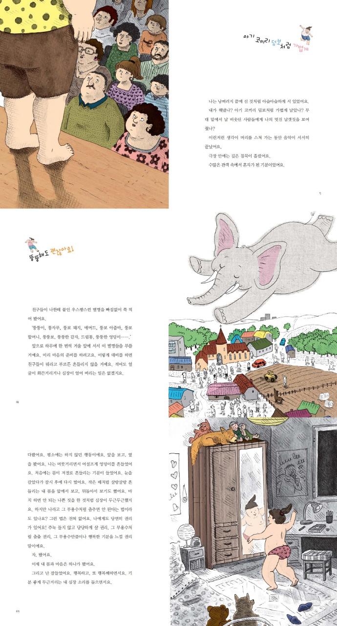 행복한 뚱보 댄서(어린이를 위한 가치관 동화 20) 도서 상세이미지