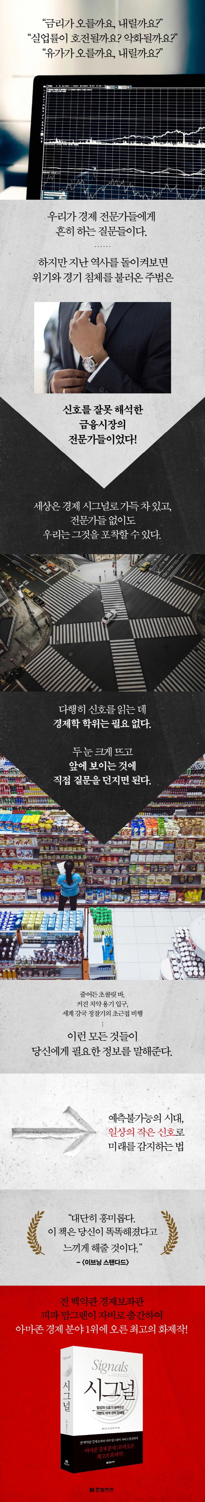시그널 도서 상세이미지
