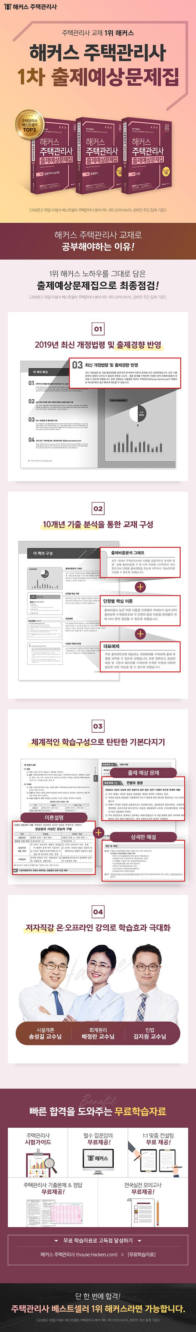 주택관리사 1차 기본서 민법 세트(2019)(해커스)(전2권) 도서 상세이미지