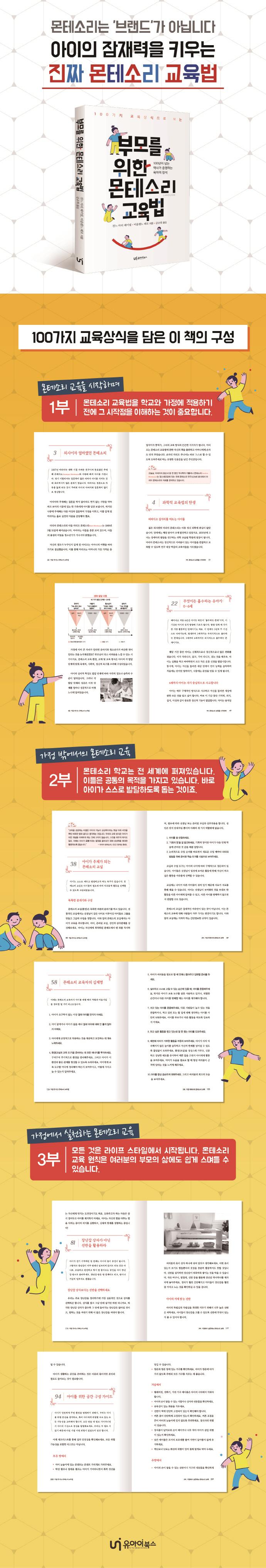 부모를 위한 몬테소리 교육법(100가지 교육상식으로 보는) 도서 상세이미지