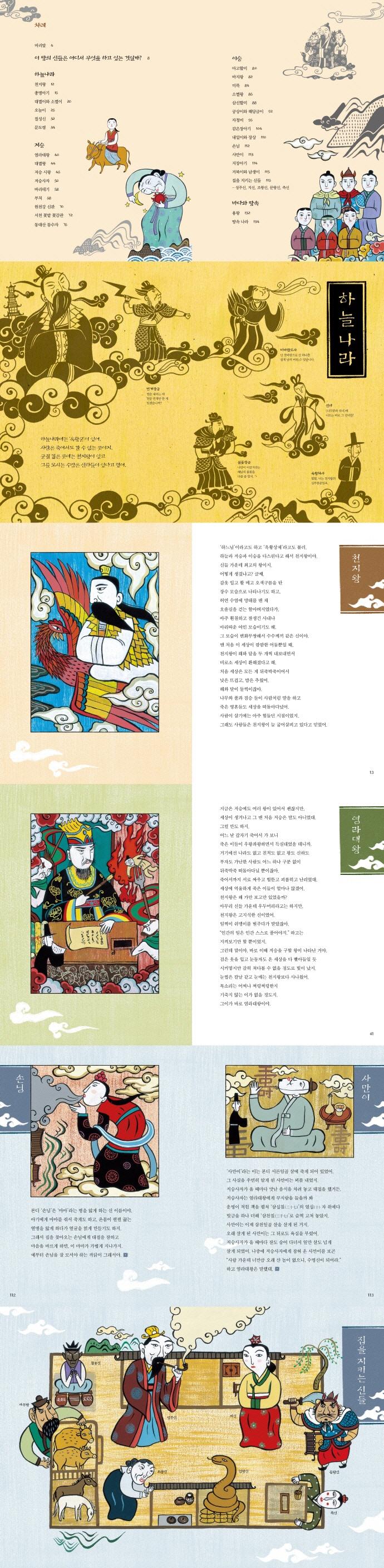 우리 신화(어린이 인문학 도서관 1) 도서 상세이미지