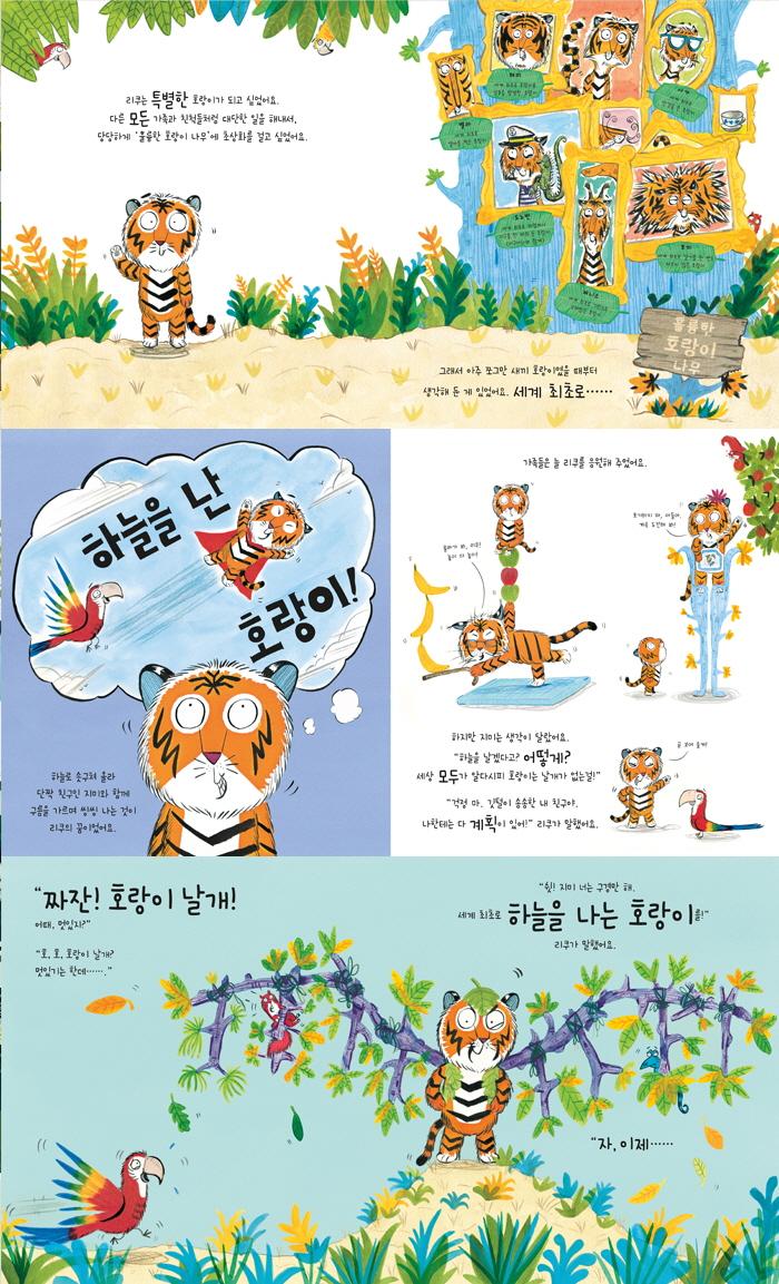 날아라, 호랑이(국민서관 그림동화 235) 도서 상세이미지