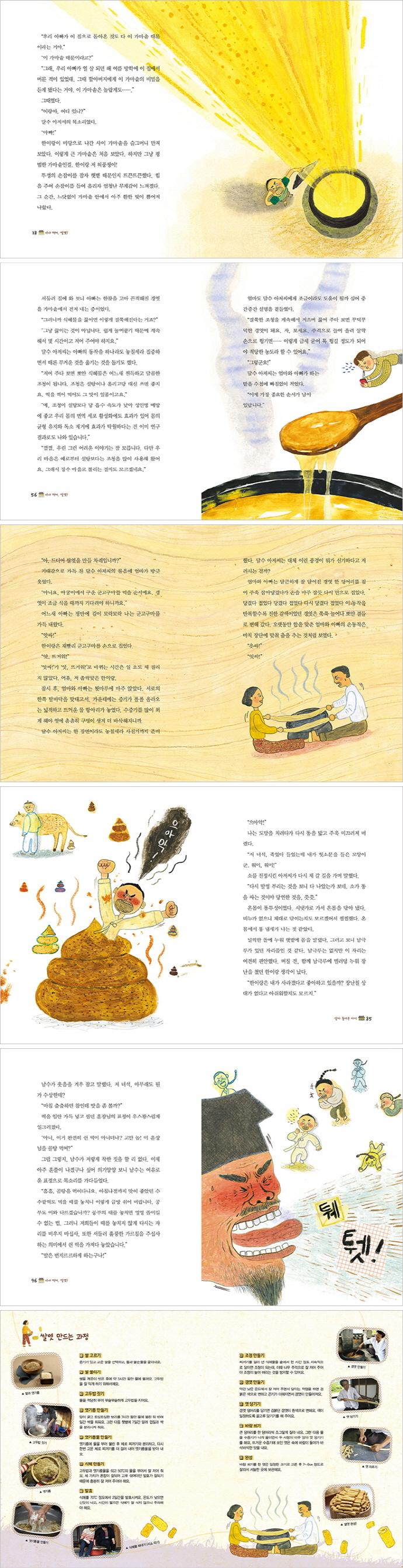너나 먹어, 쌀엿!(아이스토리빌 37) 도서 상세이미지