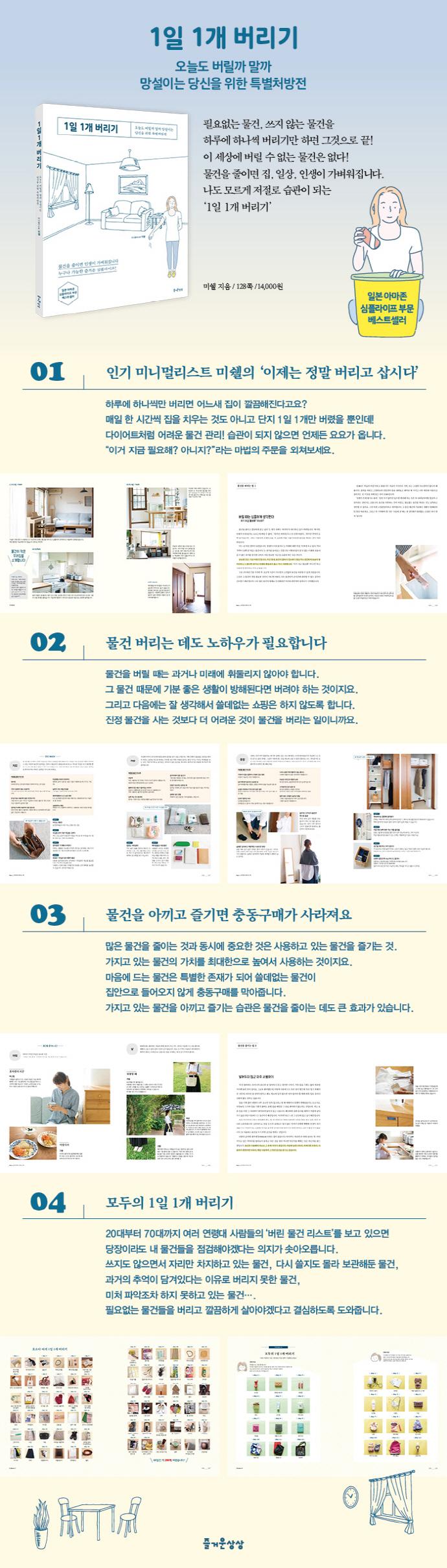 1일 1개 버리기 도서 상세이미지