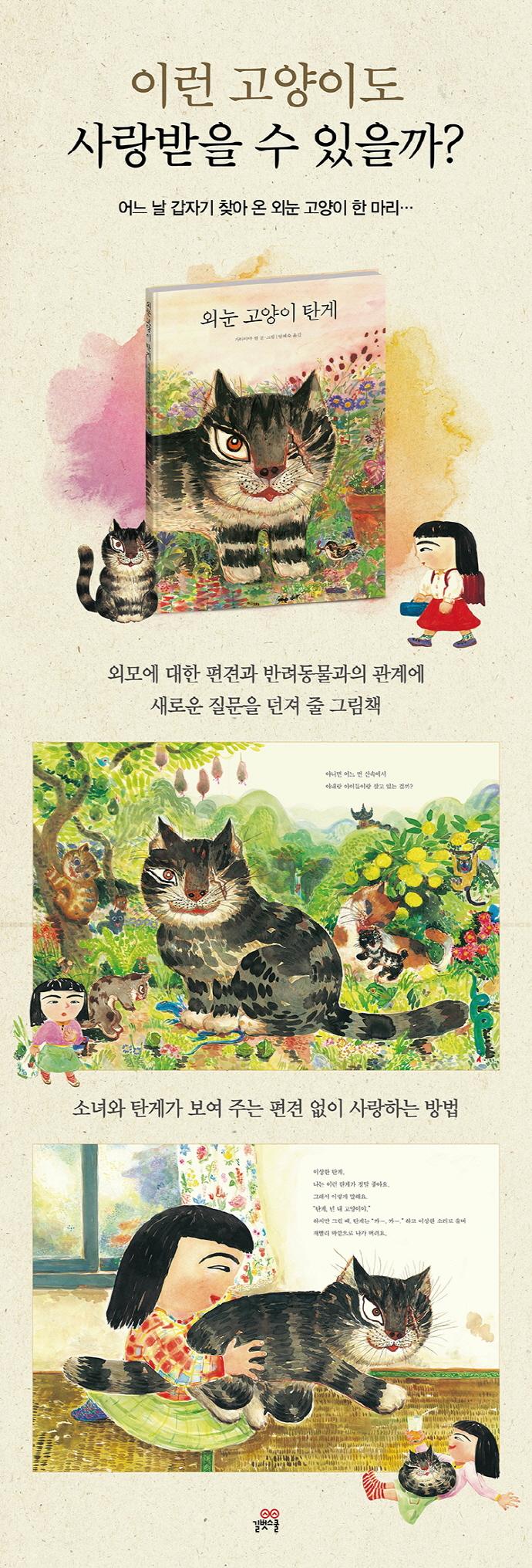 외눈 고양이 탄게(양장본 HardCover) 도서 상세이미지