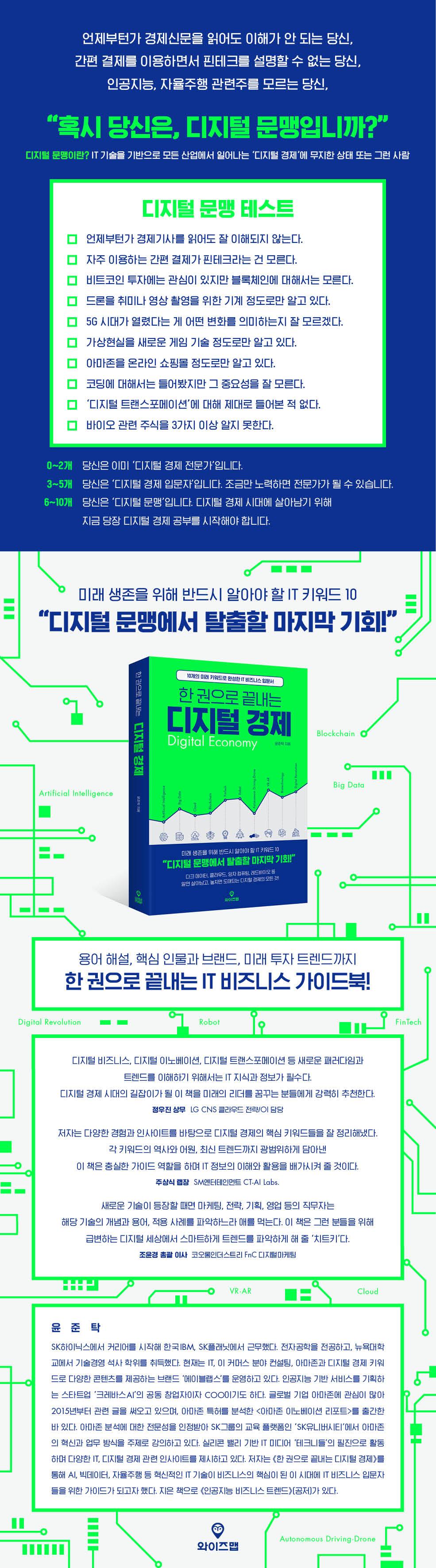 한 권으로 끝내는 디지털 경제 도서 상세이미지