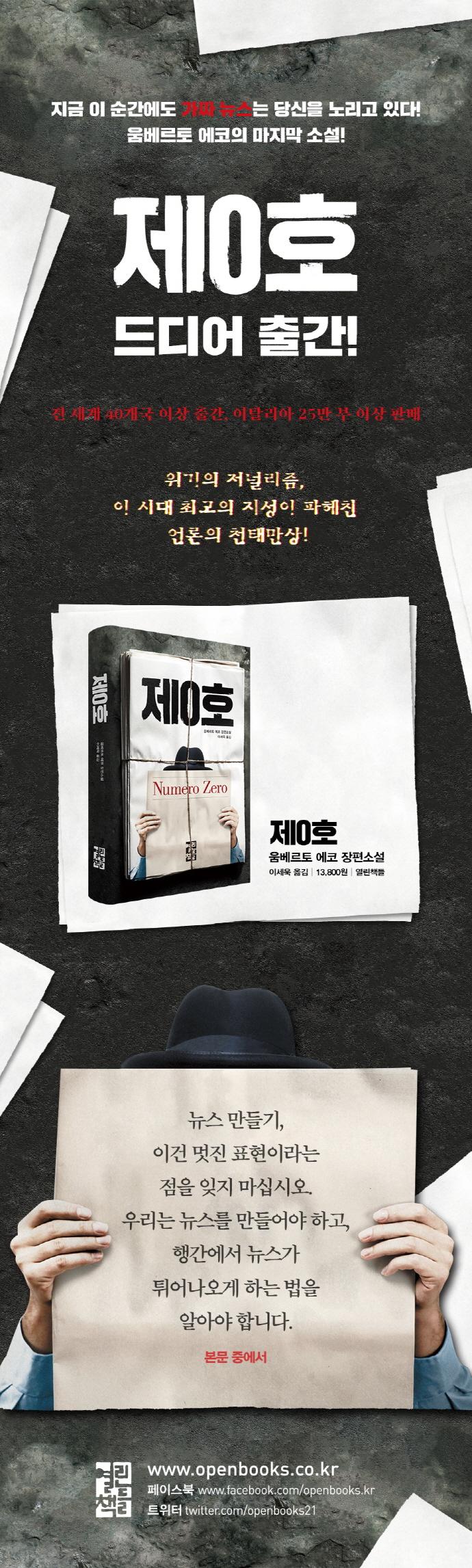 제0호(양장본 HardCover) 도서 상세이미지