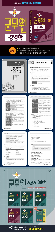군무원 경영학(2021)(진군) 도서 상세이미지