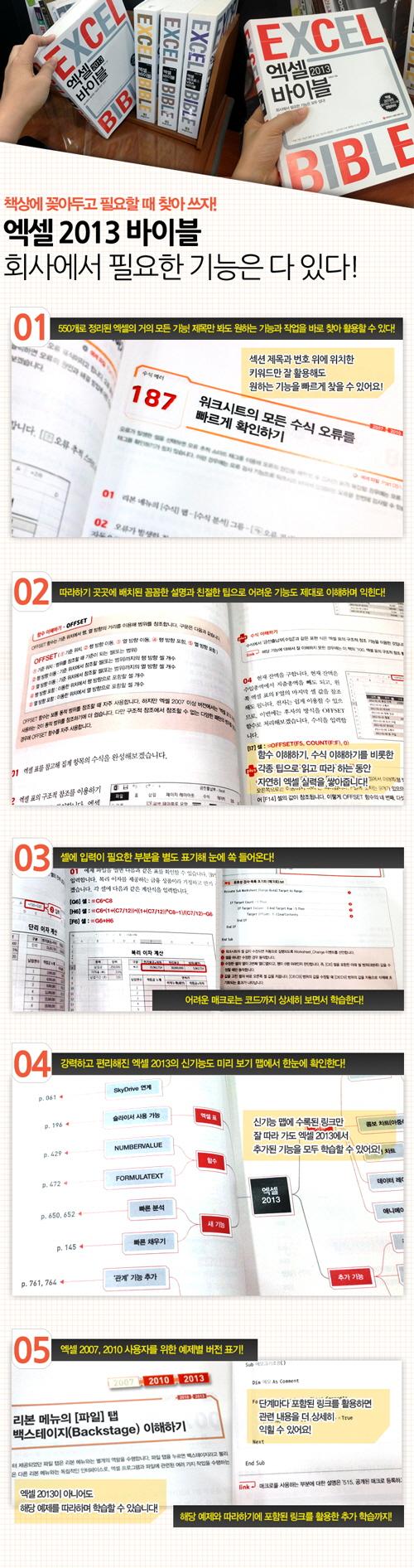 엑셀 2013 바이블 도서 상세이미지