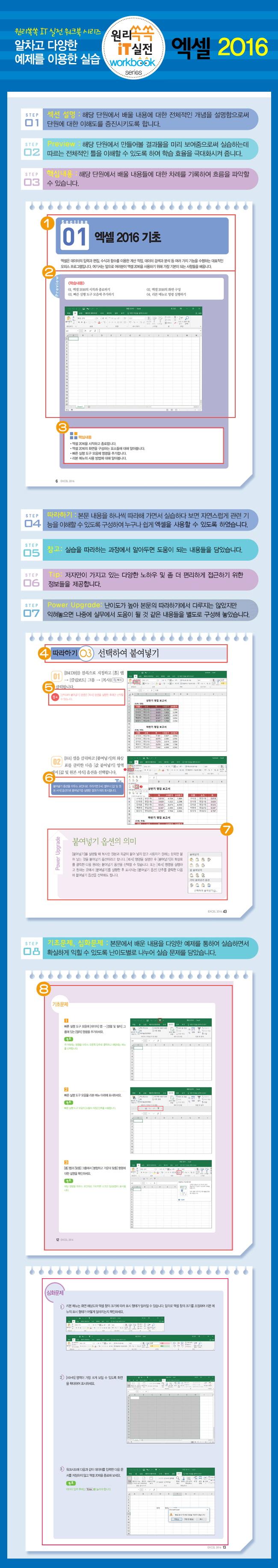 엑셀 2016(원리쏙쏙 IT 실전 워크북 17) 도서 상세이미지