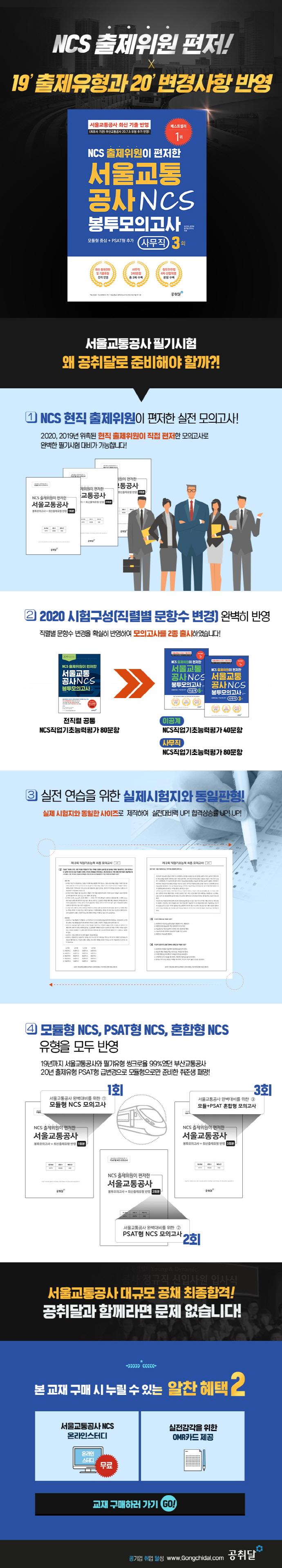 서울교통공사 NCS 봉투모의고사: 사무직(3회)(NCS 출제위원이 편저한) 도서 상세이미지