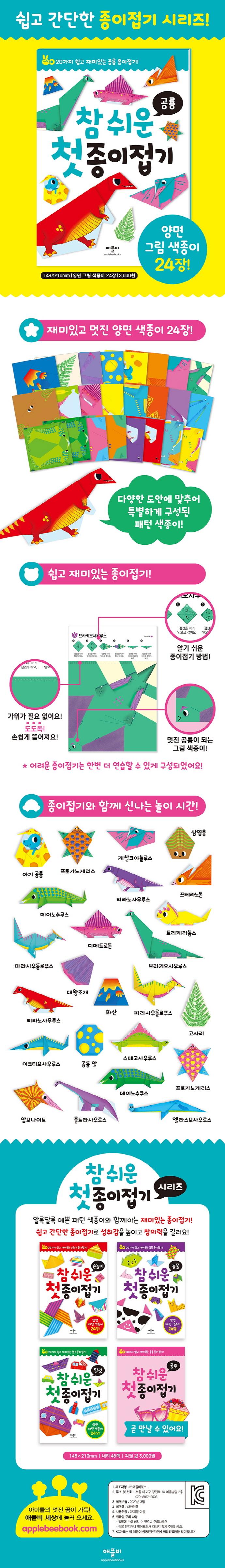 참 쉬운 첫 종이접기: 공룡 도서 상세이미지