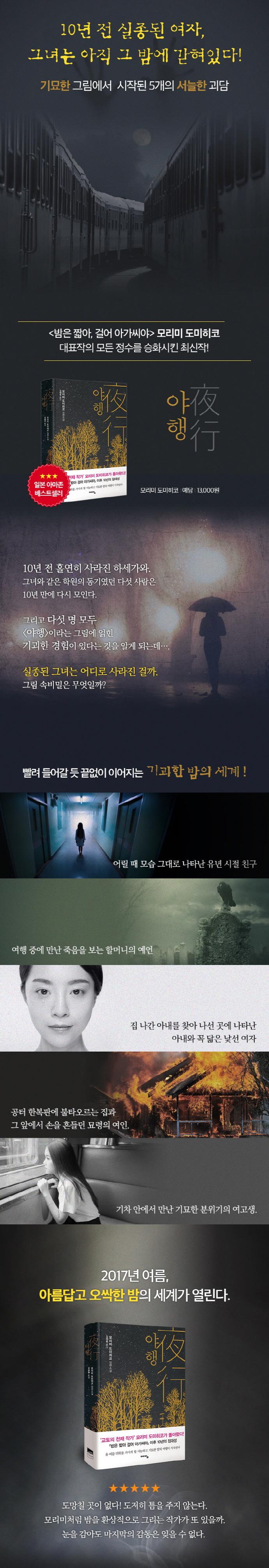 야행(양장본 HardCover) 도서 상세이미지