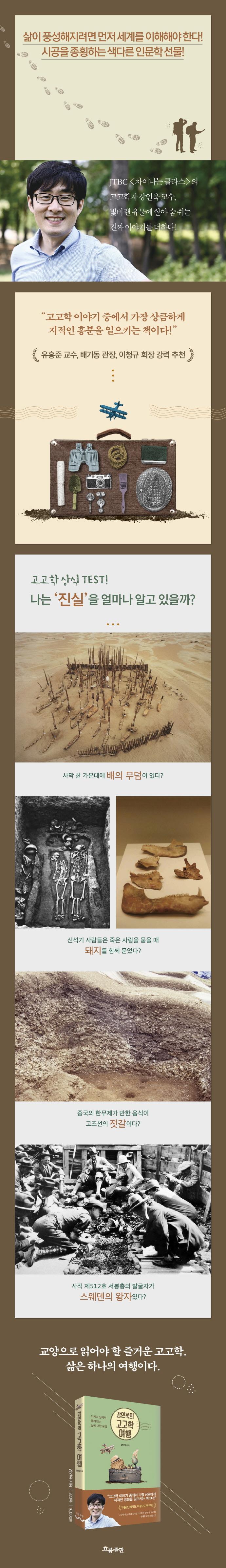 강인욱의 고고학 여행 도서 상세이미지