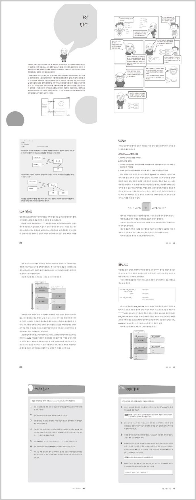 파이썬의 신 도서 상세이미지