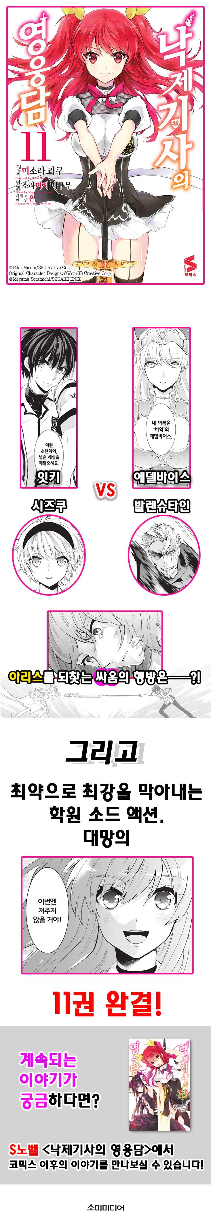 낙제 기사의 영웅담. 11(완결)(S코믹스) 도서 상세이미지