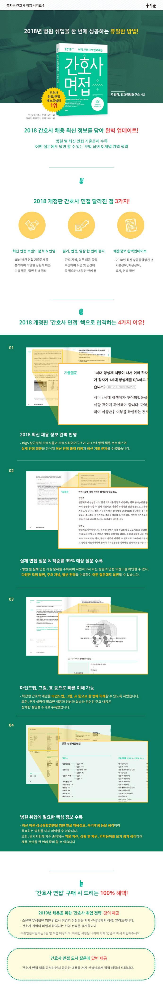 간호사 면접(2018)(현직 간호사가 알려주는) 도서 상세이미지