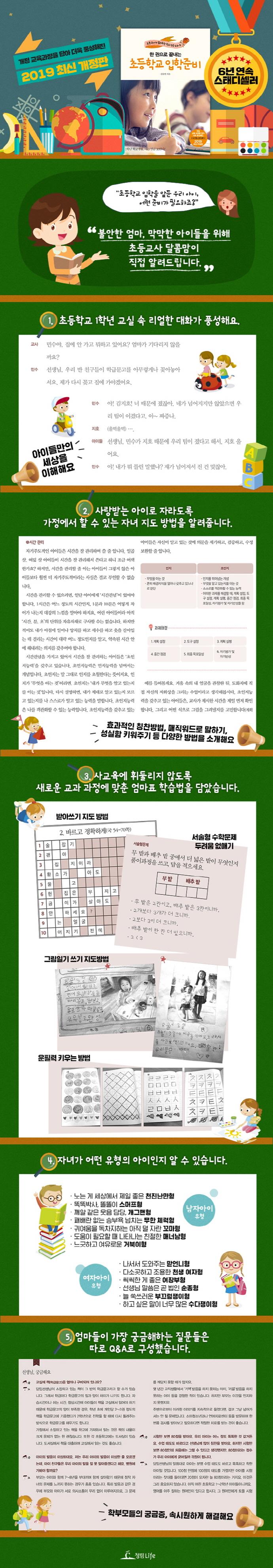 초등학교 입학 준비(2019)(한 권으로 끝내는) 도서 상세이미지