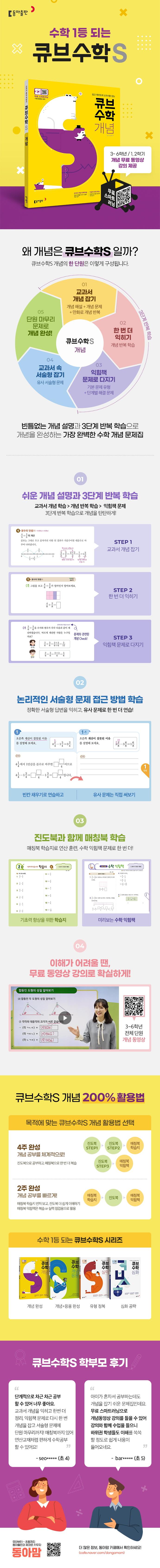 초등 수학 4-1 개념 Start(2020)(큐브 수학S) 도서 상세이미지