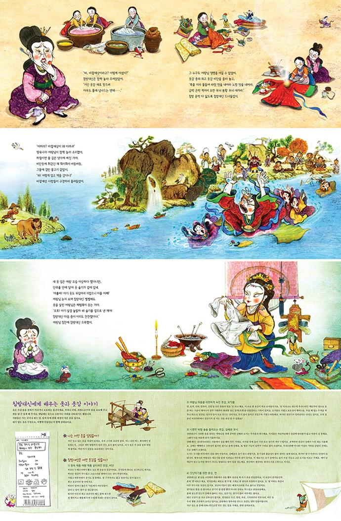 땅속나라 여왕님의 별난 옷(우리그림책 19)(양장본 HardCover) 도서 상세이미지