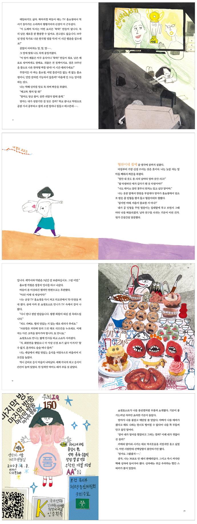 내 마음 배송 완료(동화는 내 친구 89) 도서 상세이미지