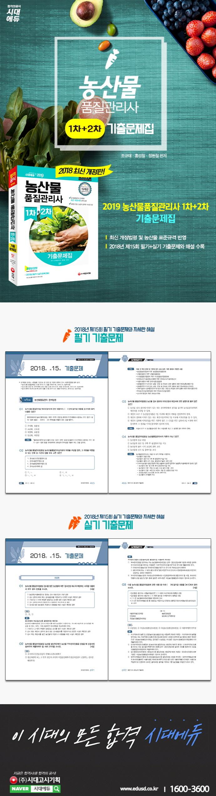 농산물품질관리사 1차+2차 기출문제집(2019)(시대에듀) 도서 상세이미지