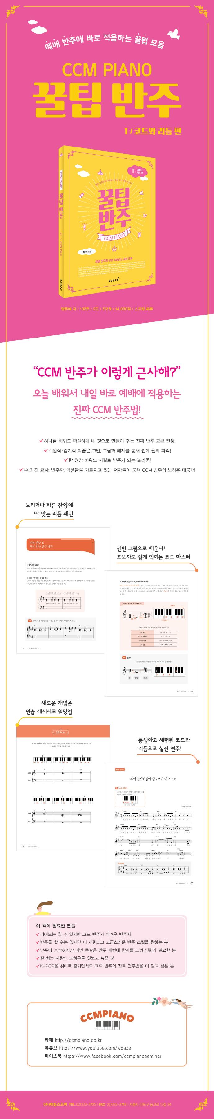CCM PIANO 꿀팁 반주. 1: 코드와 리듬 편(스프링) 도서 상세이미지