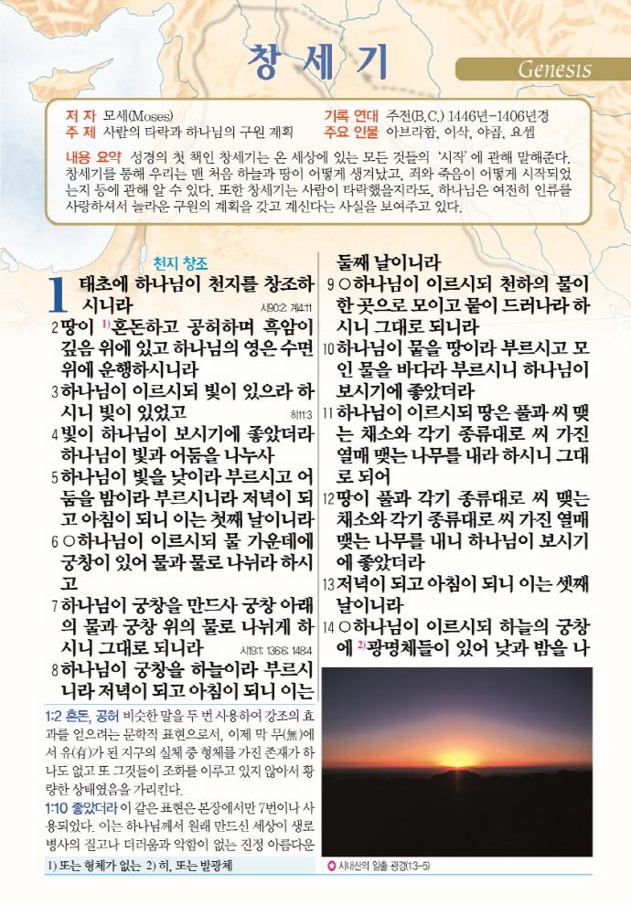 성서원 빅컬러성경(개역개정/새찬송가/대/색인/지퍼/자주) 도서 상세이미지