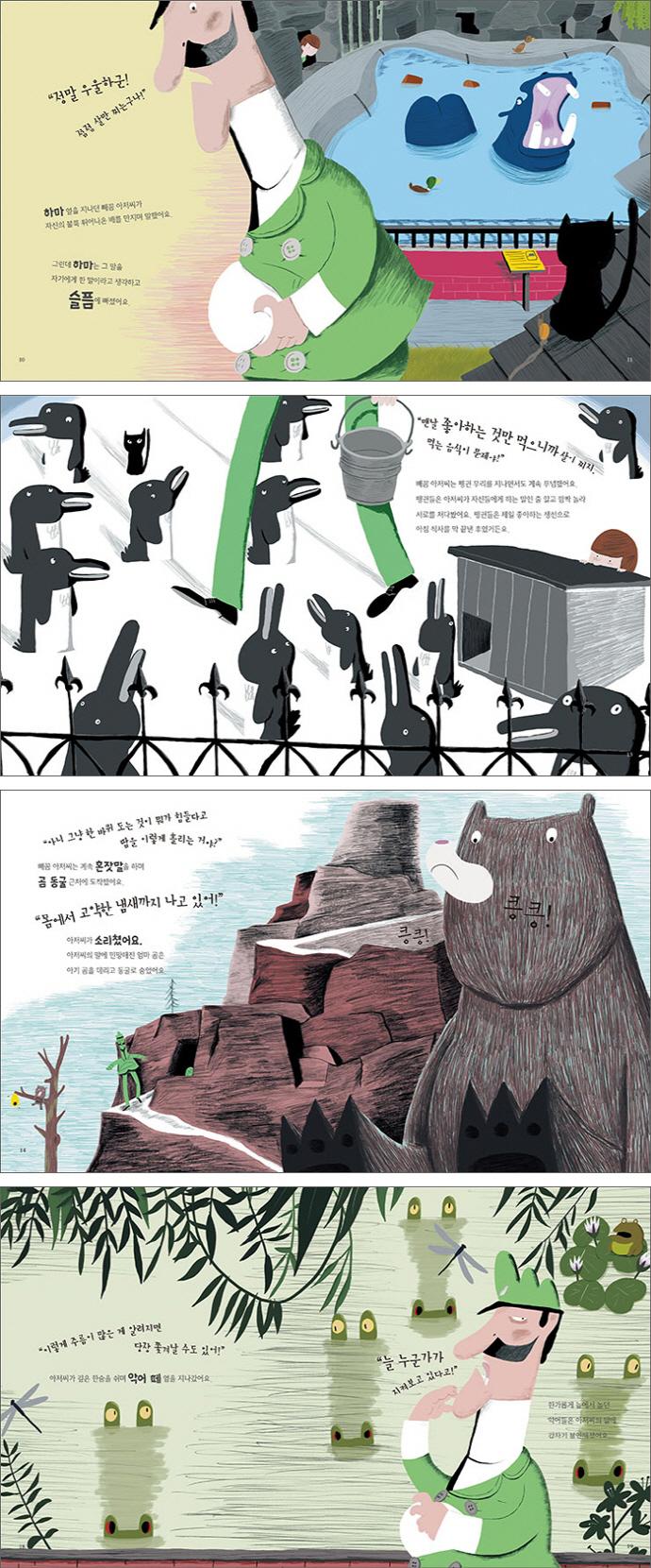 빼꼼 아저씨네 동물원(마음으로 읽는 세상 그림책 6)(양장본 HardCover) 도서 상세이미지