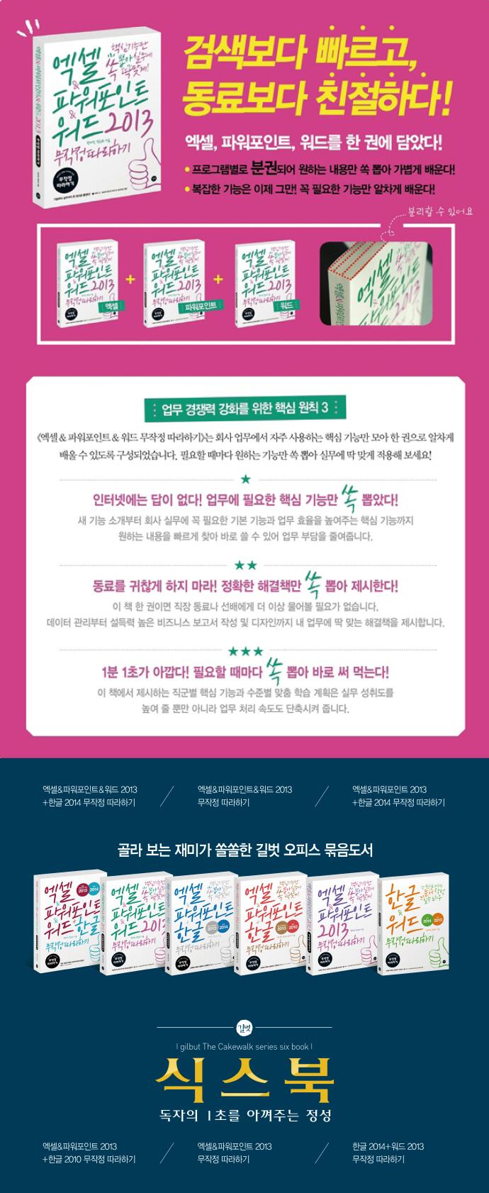 엑셀 파워포인트 워드 2013 무작정따라하기(CD1장포함) 도서 상세이미지