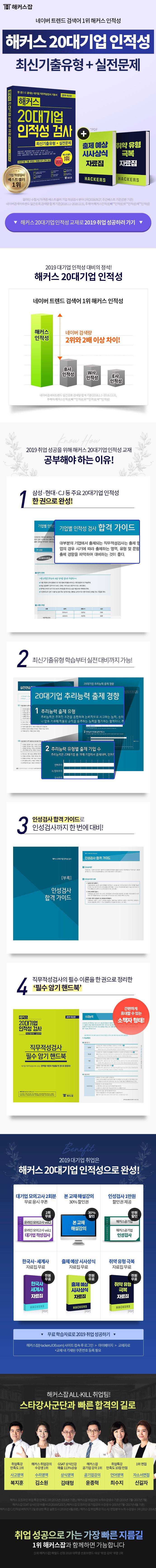 해커스 20대기업 인적성 검사 최신기출유형+실전문제(2019) 도서 상세이미지