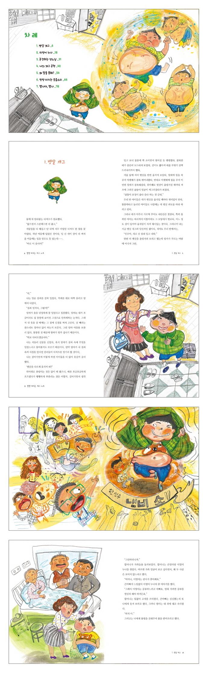 팡팡 터지는 개그 노트(아이앤북 창작동화 39) 도서 상세이미지