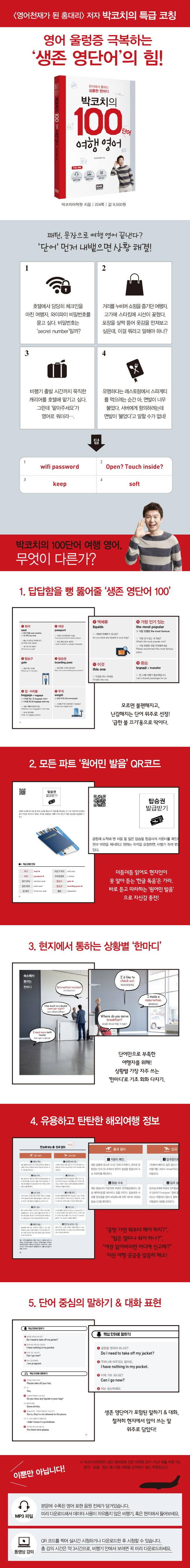 박코치의 100단어 여행영어 도서 상세이미지