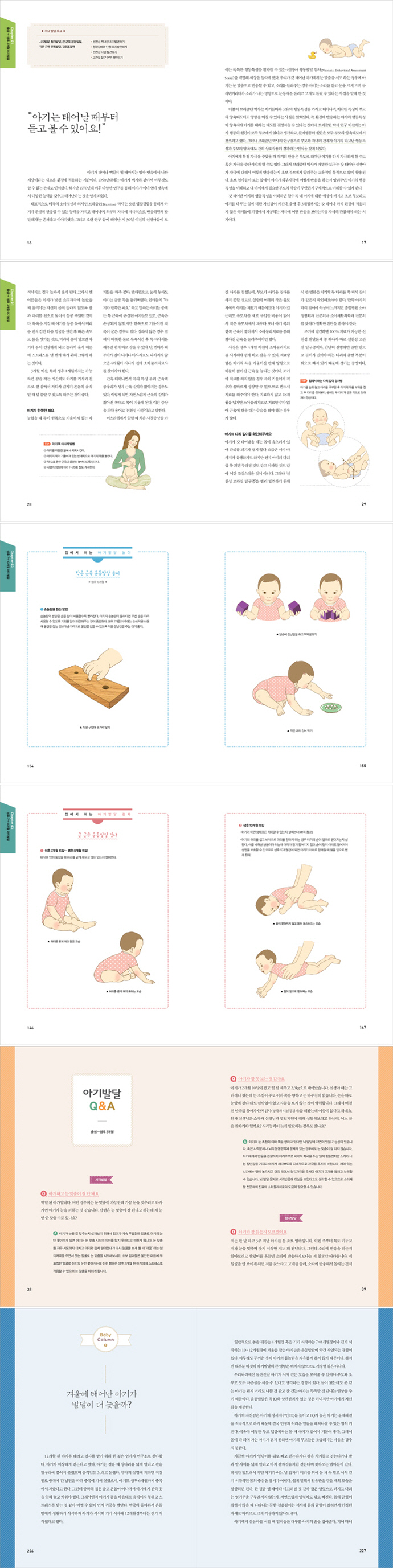 아기발달 백과(김수연의) 도서 상세이미지