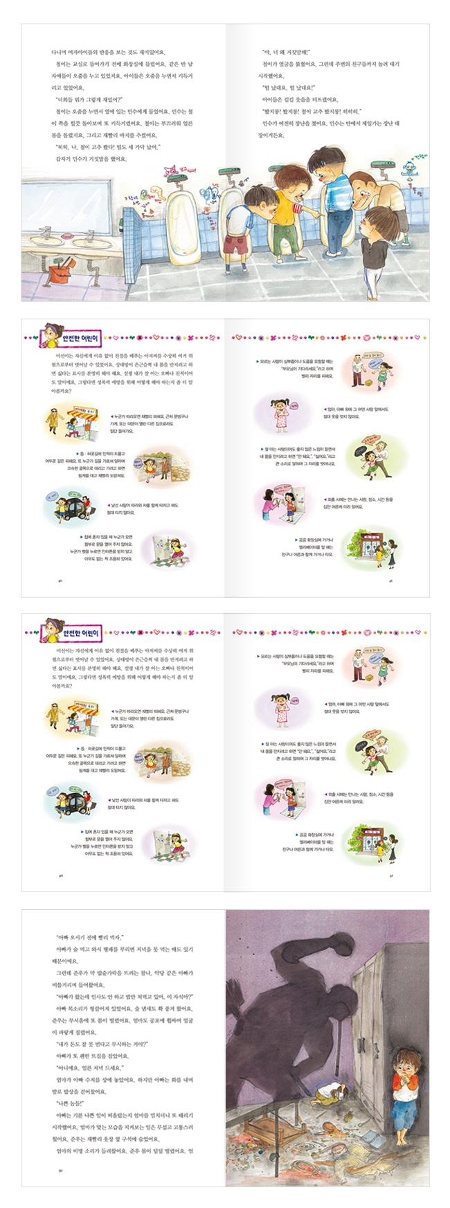 미투(Me Too) 세트(전3권) 도서 상세이미지