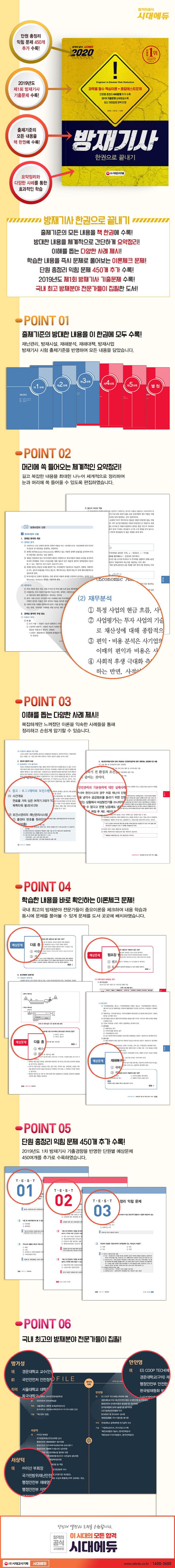 방재기사 한권으로 끝내기(2020) 도서 상세이미지