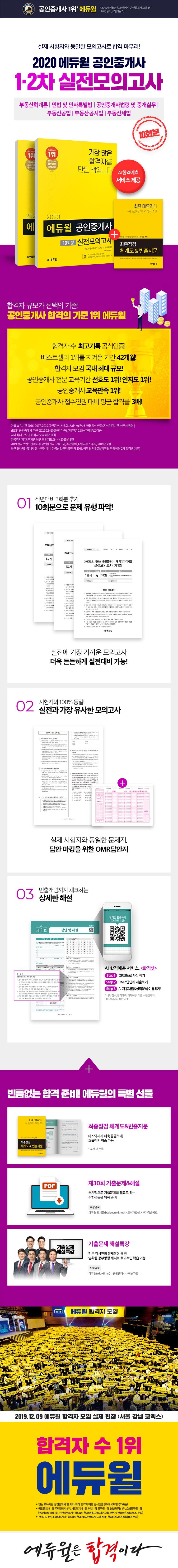 공인중개사 1·2차 실전모의고사 10회분 세트(2020)(에듀윌)(전2권) 도서 상세이미지