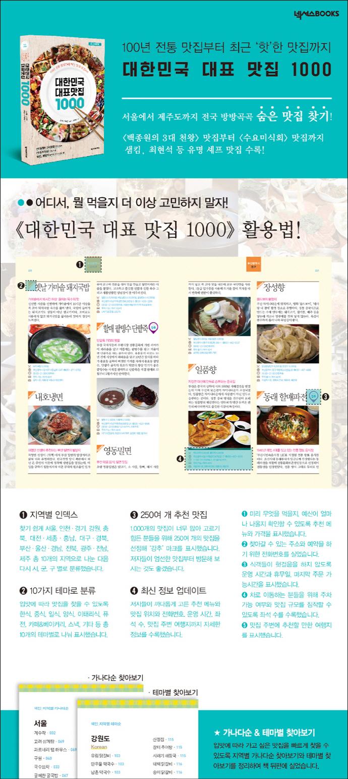 대한민국 대표맛집 1000(개정판) 도서 상세이미지