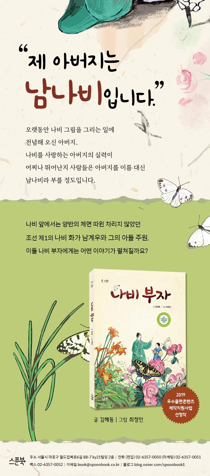 나비 부자(큰 스푼) 도서 상세이미지
