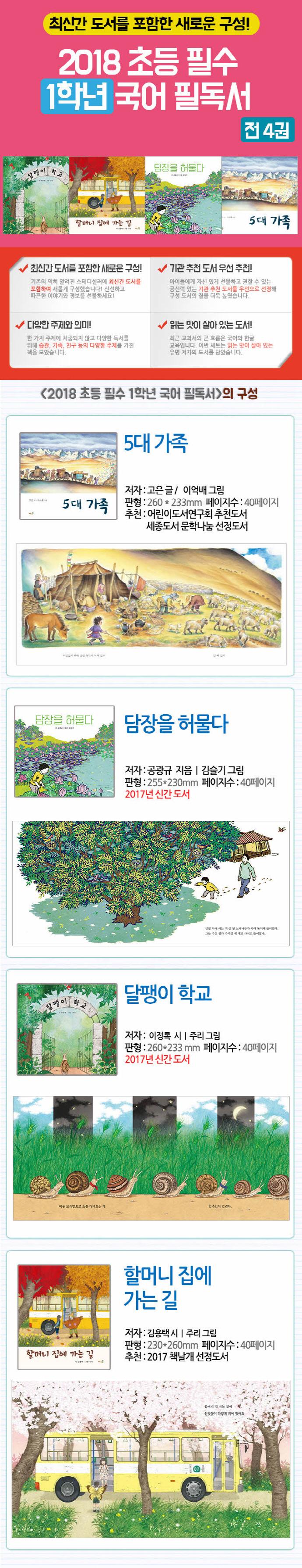 초등 필수 1학년 국어 필독서(2018)(양장본 HardCover)(전4권) 도서 상세이미지