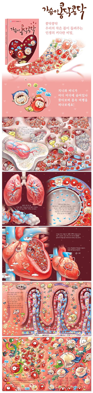 가슴이 콩닥콩닥(지니비니 시리즈 6)(양장본 HardCover) 도서 상세이미지