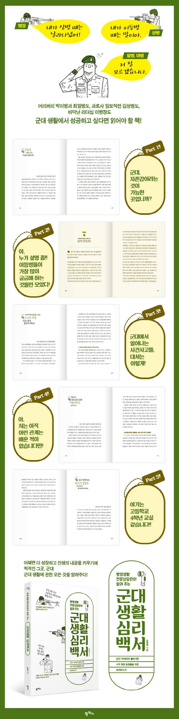군대생활 심리백서(병영생활전문상담관이 알려 주는) 도서 상세이미지