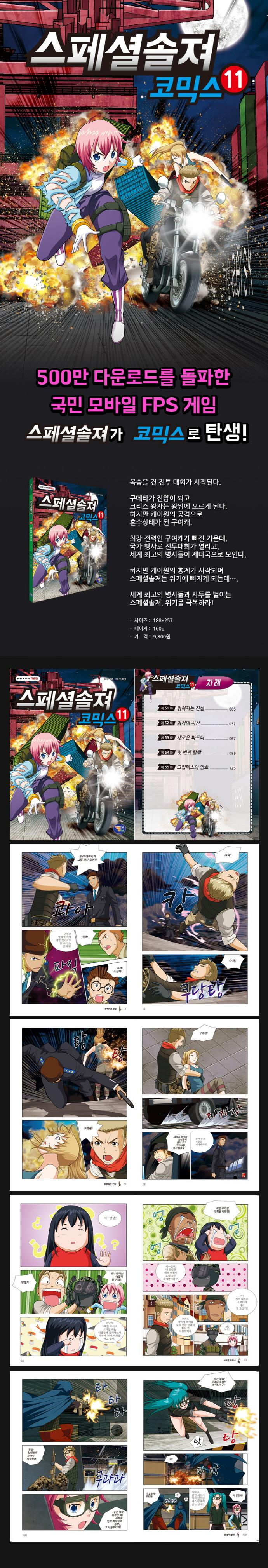 스페셜솔져 코믹스. 11 도서 상세이미지