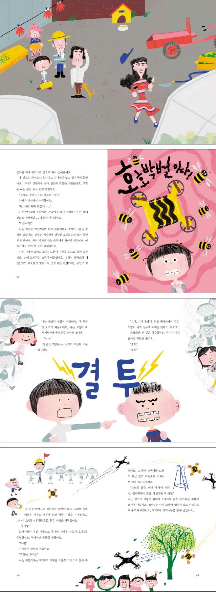복수용 드론 호박B(내친구 작은거인 61) 도서 상세이미지