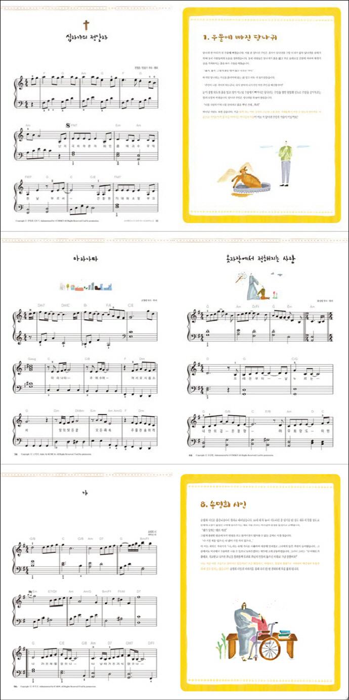 CCM 피아노. 2(Joy쌤의 누구나 쉽게 치는) 도서 상세이미지