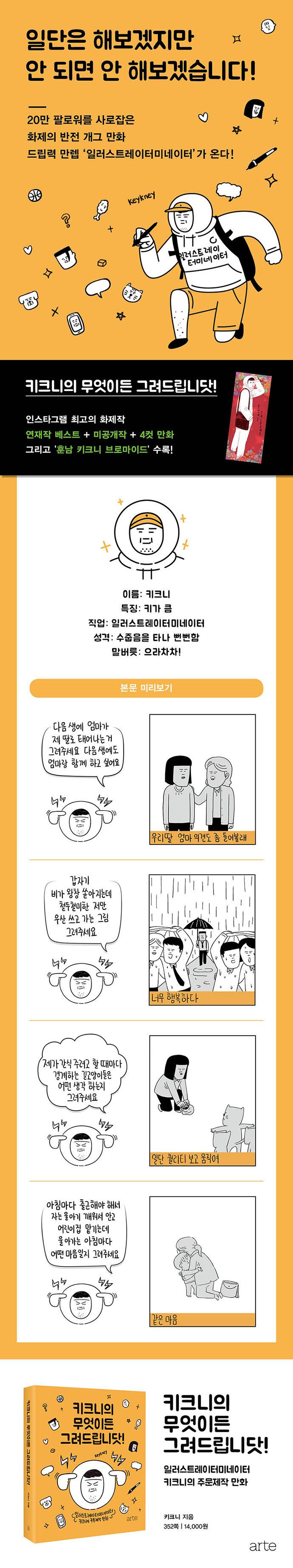 키크니의 무엇이든 그려드립니닷! 도서 상세이미지