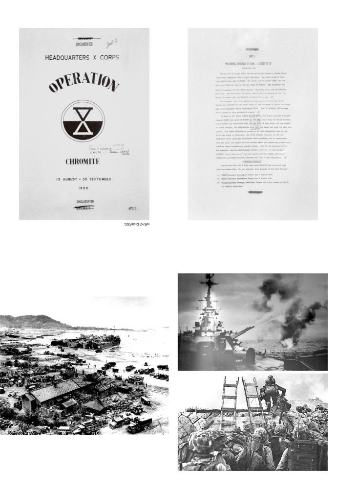 인천상륙작전(가연 컬처클래식 28) 도서 상세이미지