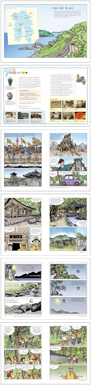 나의 문화유산답사기. 5: 전라도(만화) 도서 상세이미지