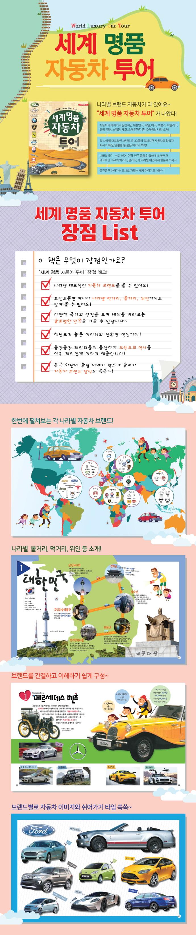 세계 명품 자동차 투어(탈것박물관 15) 도서 상세이미지